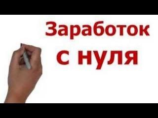 Как Заработать Деньги в Интернете! Как Зарабатывать от 50 000 Рублей Не Прилагая Никаких Усилий!!!