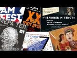 Kultur-pro   Культурный PR от 6 октября 2014