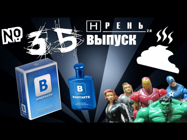 Хрень 2 0 Супер Херои и духи