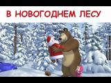 ♥♫ В новогоднем лесу (с субтитрами)   НОВОГОДНИЕ ПЕСНИ для детей