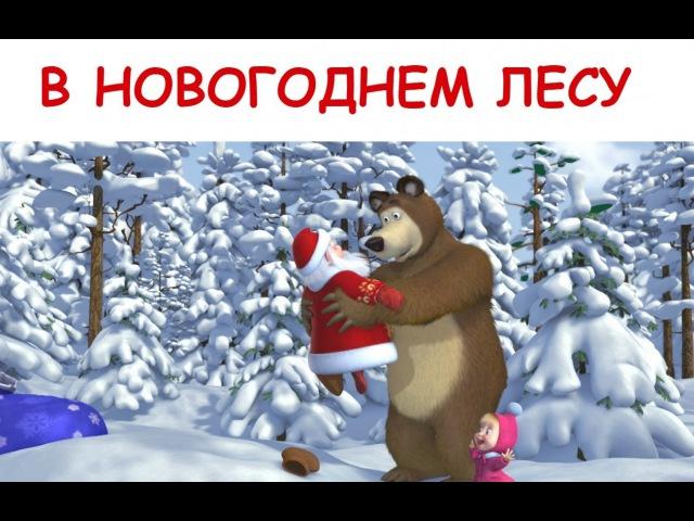 ♥♫ В новогоднем лесу (с субтитрами) | НОВОГОДНИЕ ПЕСНИ для детей