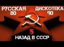 Русская Дискотека 80-90-х - Назад в СССР часть 5