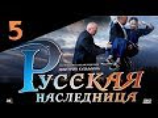 Русская наследница 5 серия из 8 мелодрама, сериал смотреть онлайн