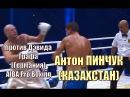Бокс Антон Пинчук (КАЗ) - Дэвид Граф (ГЕР) / AIBA Pro Boxing 2015 Pinchuk - Graf