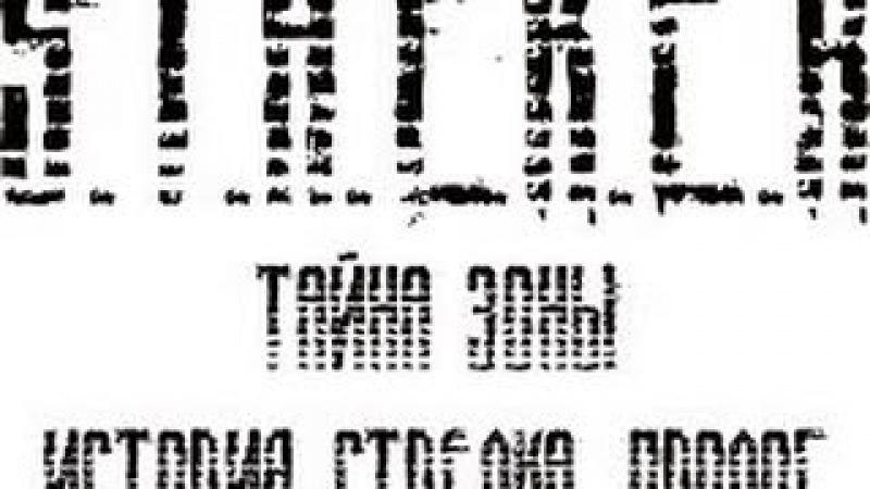 Прохождение S T A L K E R Тайна Зоны История Стрелка Пролог №1 Знакомство с зоной