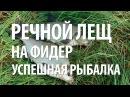 ЛОВЛЯ ЛЕЩА на ФИДЕР с НОРМУНДОМ ГРАБОВСКИСОМ на РЕКЕ