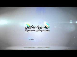 Iranian Ukraine TV Teaser - 01