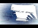 Мумий Тролль — С чистого листа Lyric Video