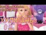 Барби Игры и Хулиганы Миньоны PlayLAPLay Сериал ВЕСЁЛАЯ ЖИЗНЬ Эпизод №11