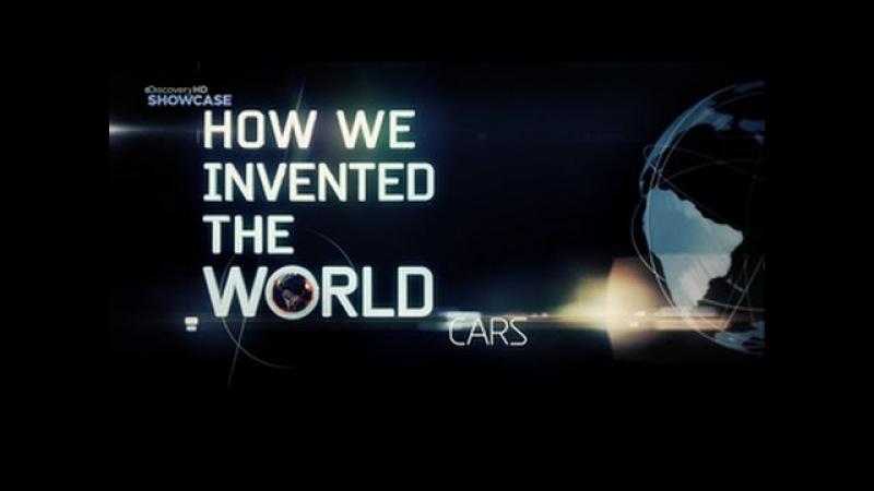 Как мы изобрели мир 2. Автомобили HD