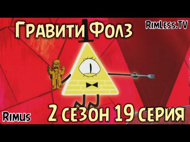 Гравити Фолз 2 сезон 19 серия [Трейлер] / Что будет в 19 серии Теории Пасхалки / Gravity Falls