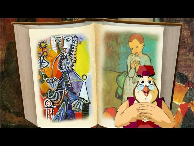 Пабло Пикассо. Сказки картинной галереи.