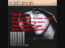 Растаман - Не нужна мне корона [Текст]