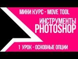 Move tool - Основные опции. Инструменты photoshop cc мини курс [s1e1][by DenKind]