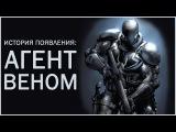[ORIGIN] Появление: Агент Веном - Флэш Томпсон / Agent Venom
