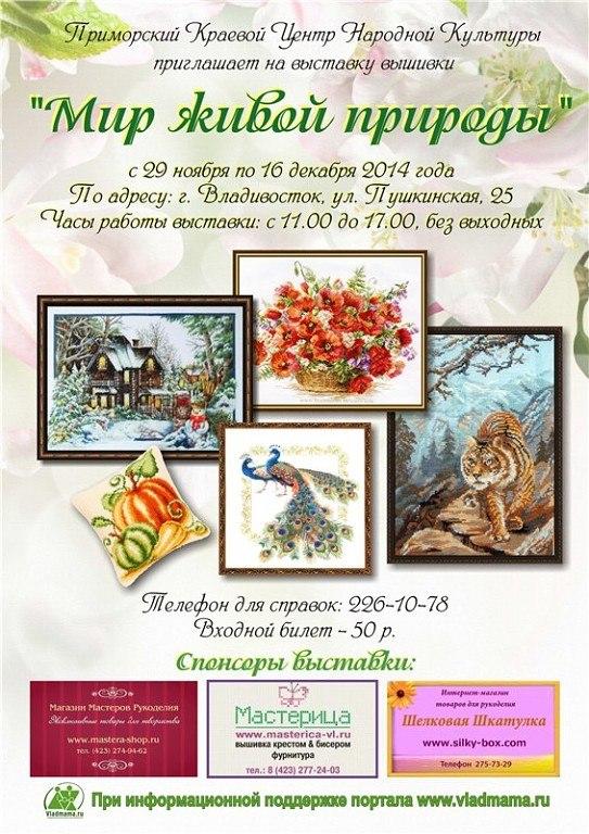 Афиша Владивосток выставка вышивки «Мир живой природы»