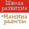 """Центр развития """"Мамина радость"""""""