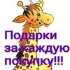Карнавальные костюмы и игрушки Греми Новосибирск