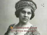 Надежда В. Плевицкая - Хас-Булат удалой 1908 г
