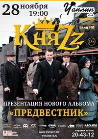 КняZz 28 ноября клуб Чаплин Вечеринка Блиц ФМ