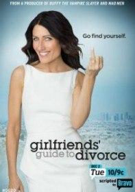 Инструкция по разводу для женщин / Girlfriends' Guide to Divorce (Сериал 2014)