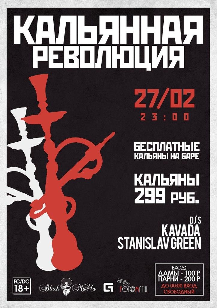 Афиша Калуга 27.02 КАЛЬЯННАЯ РЕВОЛЮЦИЯ / BLACK MAMA CLUB