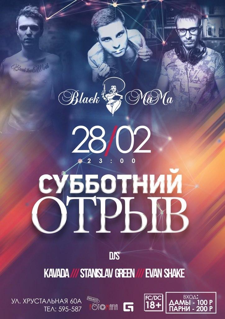 Афиша Калуга 28.02 СУББОТНИЙ ОТРЫВ vol. 5 / BLACK MAMA