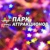 Park Attraktsionov
