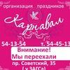 """Организация праздников """"КАРНАВАЛ"""""""