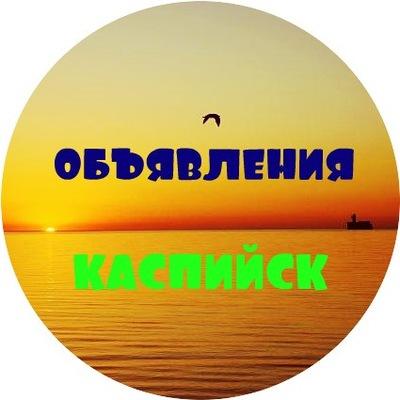 Доска объявлений г.каспийск доска объявлений г владимира
