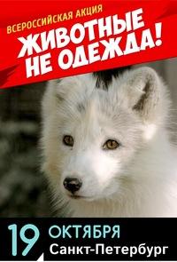 СПб Всероссийская акция  Животные не одежда