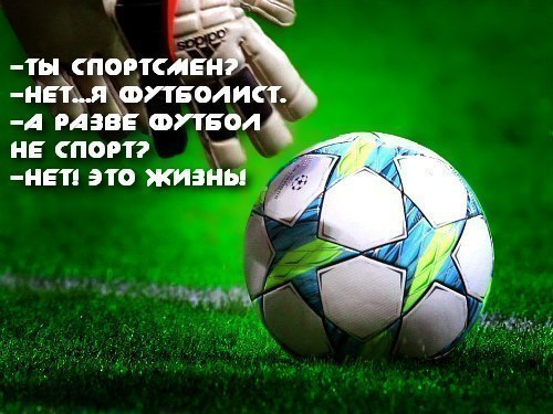 Поздравления футболисту на победу