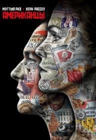 Американцы / The Americans (Сериал 2013-2015)