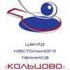 Центр настольного тенниса КОЛЬЦОВО