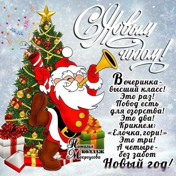 Новогодние поздравления пр