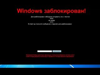 Удалить вирус блокировщик (WinLocker), программой AntiWinLocker