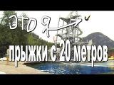 Прыжки в воду с 20 метров тренировка по клифф-дайвингу с Орландо Дюке