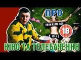 Петро Бампер про кно та телебачення (без цензури)