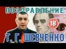 Петро Бампер. Поздоровлення для Тараса Григоровича Шевченко (без цензури)