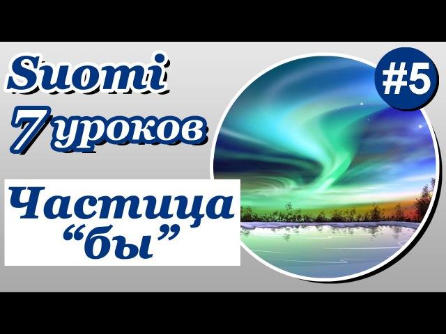 Урок 5 Финский язык за 7 уроков для начинающих Частичка бы в финском языке Елена Шипилова