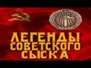 Легенды советского сыска. Кровавая миссия командора.