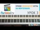Уроки свободной игры на фортепиано Урок 3 как научиться импровизировать на пианино