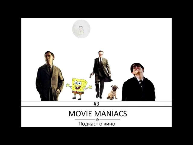 MovieManiacs – 3, часть 2 Kingsman, 50 оттенков серого, Губка Боб и другие новинки кинопроката.