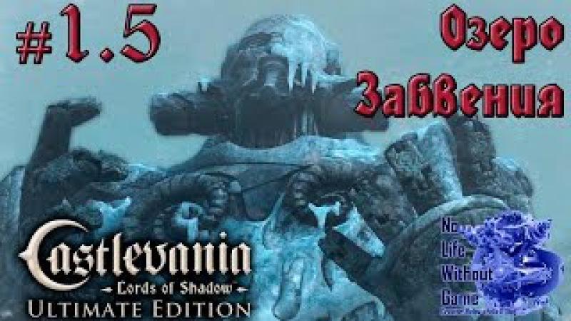 Castlevania Lord of Shadow 1 5 Озеро Безмолвия Прохождение на русском Без комментариев