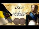 Монета 5 копеек кольцевик 1803 года ЕМ, КМ