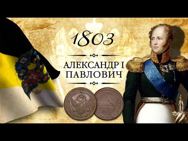 Монета 5 копеек кольцевик 1803 года ЕМ КМ