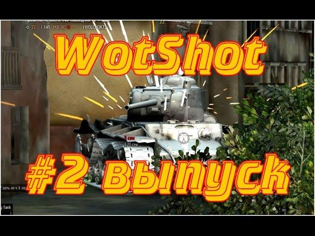 WotShot 2 выпуск ИС с вертухи шотит Елку