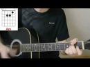 Песня под гитару Милые зеленые глаза Аккорды разбор боя