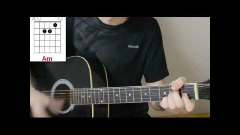 Песня под гитару! Милые зеленые глаза - Аккорды разбор боя