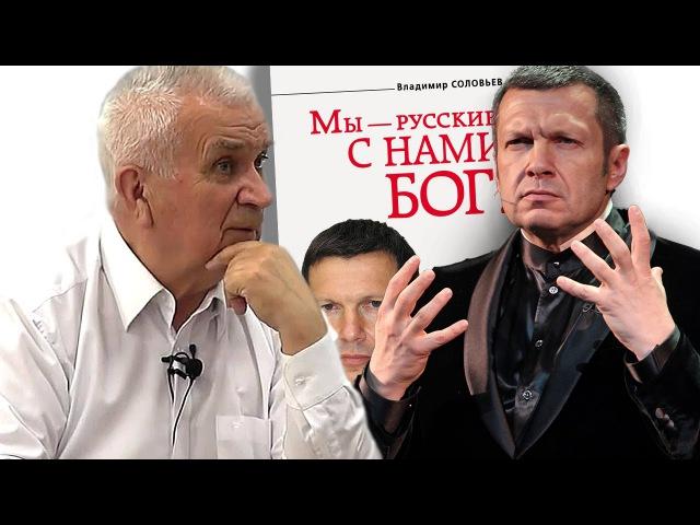 Зазнобин В М Соловьёв В Р и его книга Мы русские С нами Бог